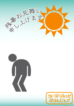 残暑見舞い