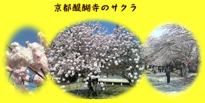 Daigoji