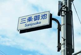 Sanjooike